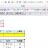【Excel講座】DGET関数を使って複数の条件を満たす値を抽出する方法
