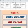 【エクセル講座】テキストボックスにセルの内容を表示させる5つの手順