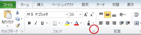 エクセル_取り消し線_2