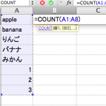 excel_count3