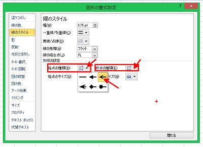 エクセル、矢印_3
