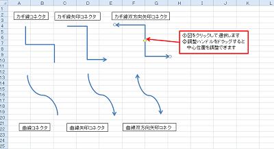 エクセル、矢印_4
