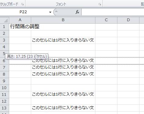 エクセル_行間_7