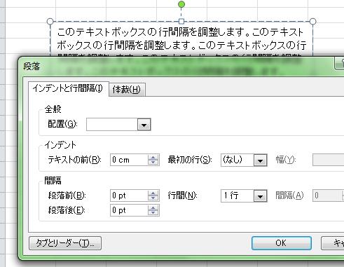 エクセル_行間_8