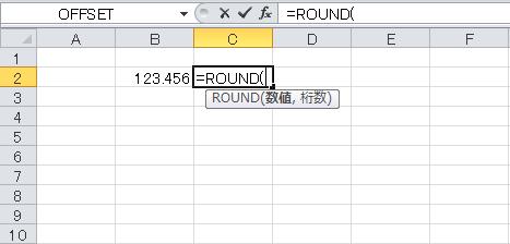 エクセル_ROUND_1