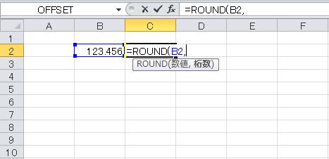 エクセル_ROUND_2