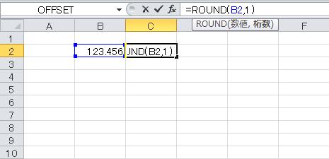 エクセル_ROUND_3