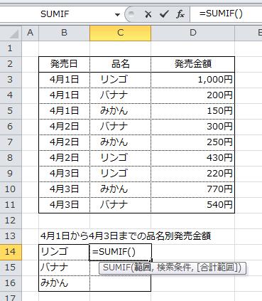 エクセル_SUMIF_2