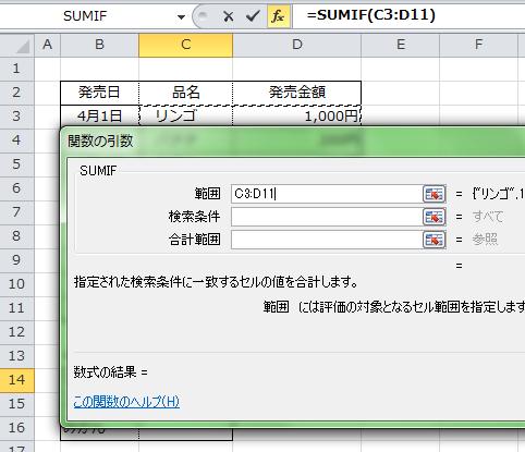 エクセル_SUMIF_3
