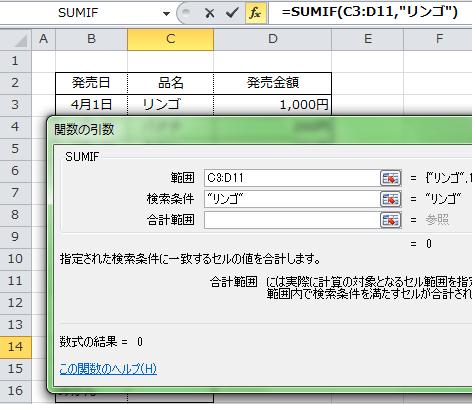 エクセル_SUMIF_4