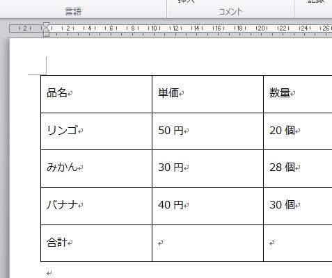 ワード_表_2