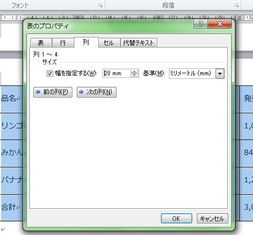ワード_表_3