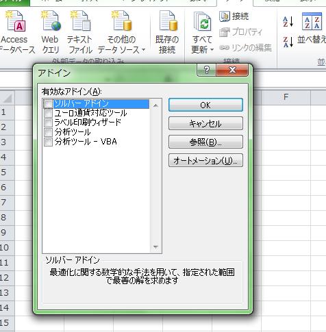 Excel_adin_4