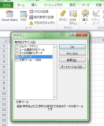 Excel_adin_6