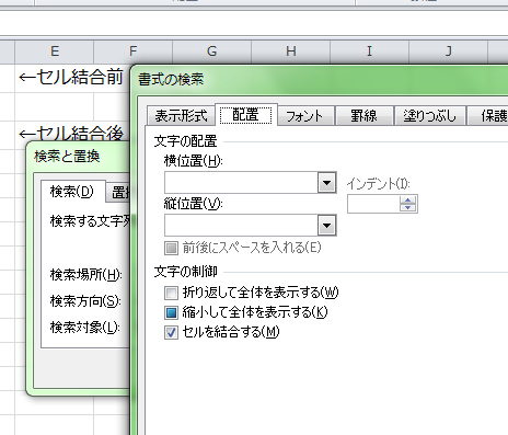 Excel_セルの結合_3
