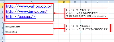 Excel_リンク_削除_4