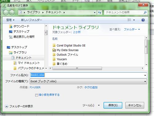 Excel_共有_3