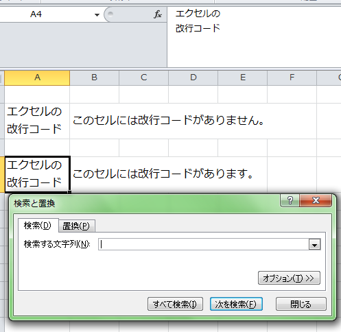 Excel_改行コード_1
