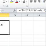 Excel_改行コード_5