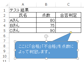 Excel_IF関数_1