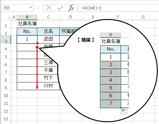 Excel_ROW_4