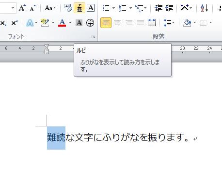Word_ふりがな_3