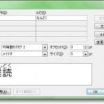 Word_ふりがな_4