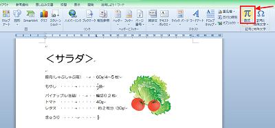 Word_数式_3
