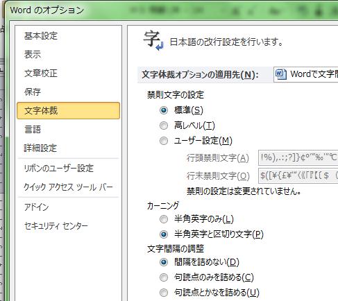 Word_文字間隔_1