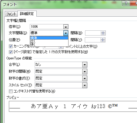 Word_文字間隔_2