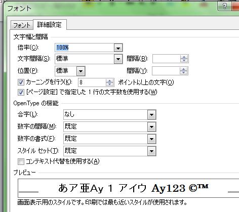 Word_文字間隔_3