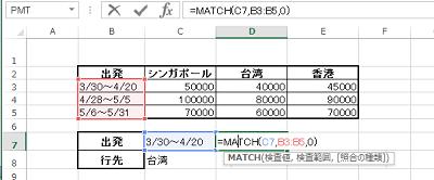 excel_match_3