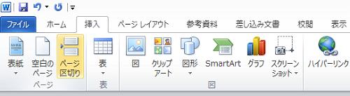 word_改ページ_2
