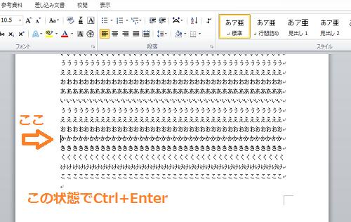 word_改ページ_4
