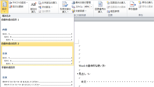 word_目次_3