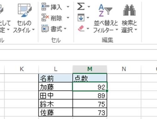 エクセル_並び替え_3