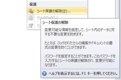 エクセル_保護_解除_5