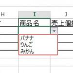 エクセル_入力規則_3