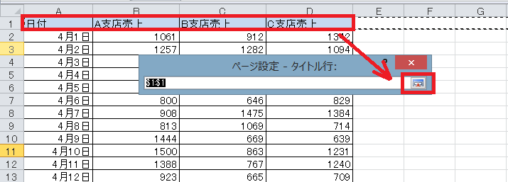 エクセル_印刷_固定_4