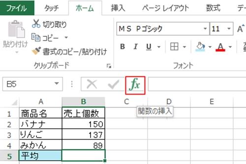 エクセル_平均値_1
