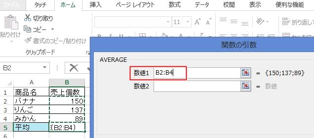 エクセル_平均値_3