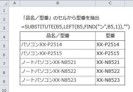 エクセル_文字列_抽出_5