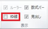 エクセル_線_消す_3