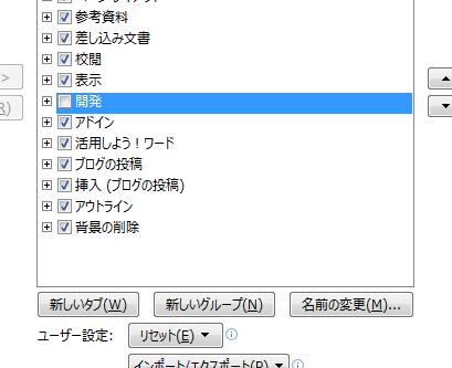 ワード_チェックボックス_1