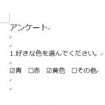 ワード_チェックボックス_7