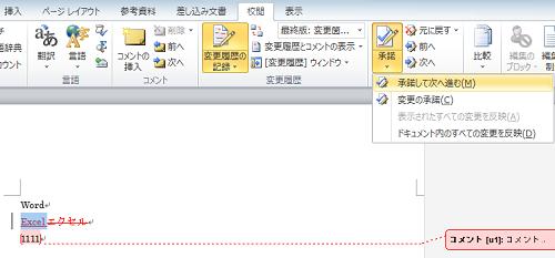 ワード_変更履歴_削除_2