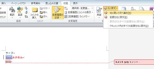 ワード_変更履歴_削除_3
