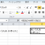 Excel_セル内_改行_5