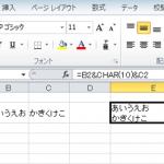 Excel_セル内_改行_5