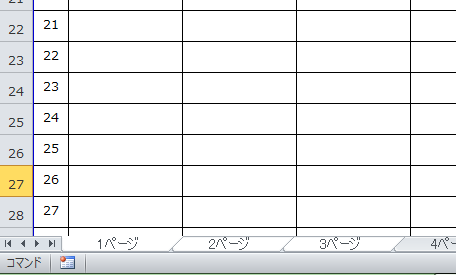 Excel_ページ設定_3